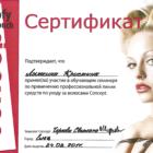 Лыткина Кристина
